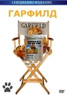 Garfield - Bulgarian DVD cover (xs thumbnail)