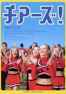 Bring It On - Japanese Movie Poster (xs thumbnail)