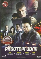 Skin Trade - Russian DVD cover (xs thumbnail)