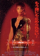 Species II - Japanese Movie Poster (xs thumbnail)