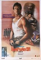 Lock Up - Thai Movie Poster (xs thumbnail)