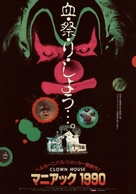 Clownhouse - Japanese Movie Poster (xs thumbnail)