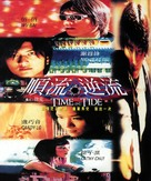 Seunlau ngaklau - Hong Kong Movie Poster (xs thumbnail)