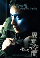 Yee do hung gaan - South Korean poster (xs thumbnail)