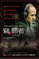 Das Leben der Anderen - Hong Kong Movie Poster (xs thumbnail)
