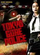 Tôkyô zankoku keisatsu - French DVD cover (xs thumbnail)