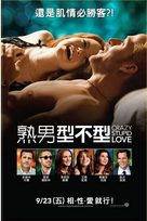 Crazy, Stupid, Love. - Taiwanese Movie Poster (xs thumbnail)