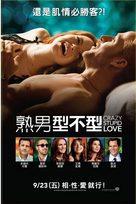 Crazy, Stupid, Love. - Taiwanese Movie Poster (xs thumbnail)
