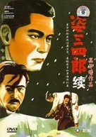 Zoku Sugata Sanshiro - Japanese Movie Cover (xs thumbnail)