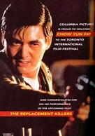 The Replacement Killers - Canadian Movie Cover (xs thumbnail)