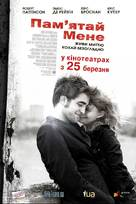 Remember Me - Ukrainian Movie Poster (xs thumbnail)