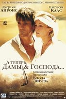And Now... Ladies and Gentlemen... - Russian Movie Poster (xs thumbnail)