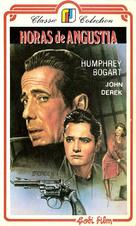 Knock on Any Door - Argentinian VHS cover (xs thumbnail)
