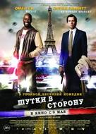 De l'autre côté du périph - Russian Movie Poster (xs thumbnail)