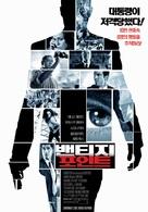 Vantage Point - South Korean Movie Poster (xs thumbnail)