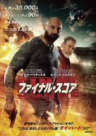 Final Score - Japanese Movie Poster (xs thumbnail)
