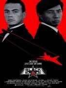 Black Eagle - Movie Poster (xs thumbnail)