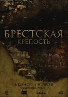 Brestskaya krepost - Russian Movie Poster (xs thumbnail)