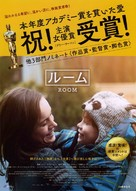Room - Japanese Movie Poster (xs thumbnail)