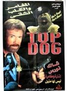 Top Dog - Egyptian Movie Poster (xs thumbnail)