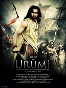 Urumi - Movie Poster (xs thumbnail)