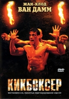 Kickboxer - Russian Movie Cover (xs thumbnail)