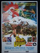 The Food of the Gods - Thai Movie Poster (xs thumbnail)