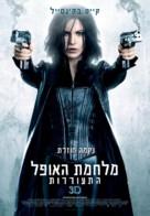 Underworld: Awakening - Israeli Movie Poster (xs thumbnail)