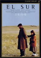 El sur - Japanese DVD cover (xs thumbnail)