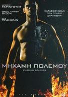 Cyborg Soldier - Greek Movie Cover (xs thumbnail)