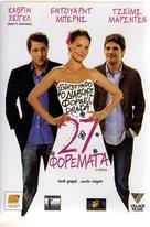 27 Dresses - Greek Movie Cover (xs thumbnail)