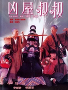 Jiang shi shu shu - Hong Kong Movie Cover (xs thumbnail)