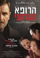 Wakolda - Israeli Movie Poster (xs thumbnail)
