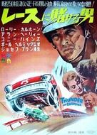 Thunder in Carolina - Japanese Movie Poster (xs thumbnail)