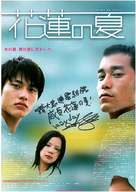 Sheng xia guang nian - Japanese Movie Poster (xs thumbnail)