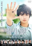 Kiseijû: Part 1 - Japanese DVD cover (xs thumbnail)