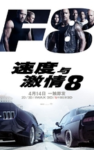 The Fate of the Furious - Chinese Movie Poster (xs thumbnail)