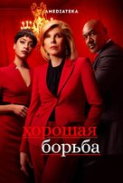 """""""The Good Fight"""" - Russian Movie Cover (xs thumbnail)"""