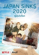 """Nihon Chinbotsu 2020"" - Thai Movie Poster (xs thumbnail)"