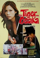 Zeroka no onna: Akai wappa - German Movie Poster (xs thumbnail)