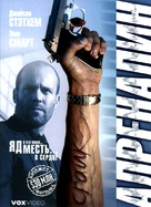 Crank - Russian poster (xs thumbnail)