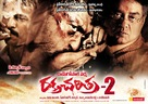 Rakta Charitra 2 - Indian Movie Poster (xs thumbnail)