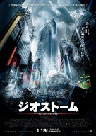 Geostorm - Japanese Movie Poster (xs thumbnail)