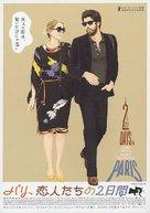 2 Days in Paris - Japanese Movie Poster (xs thumbnail)
