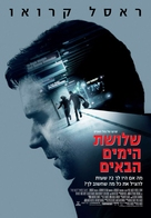 The Next Three Days - Israeli Movie Poster (xs thumbnail)