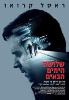 The Next Three Days - Israeli Movie Poster (xs thumbnail)