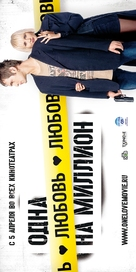 Odna lyubov na million 2007 - Russian Movie Poster (xs thumbnail)