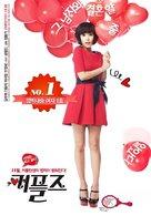 Keo-peul-jeu - South Korean Movie Poster (xs thumbnail)