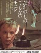 Árvácska - Japanese Movie Poster (xs thumbnail)