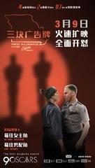 Three Billboards Outside Ebbing, Missouri - Chinese Movie Poster (xs thumbnail)